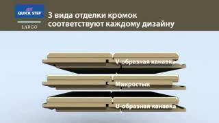 видео Обзор ламината Quick-Step (Квик-Степ). Характеристики, отзывы, 33 класс. Видео-инструкция по укладке ламината.