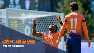 강원FC 2017 4월 골 모음