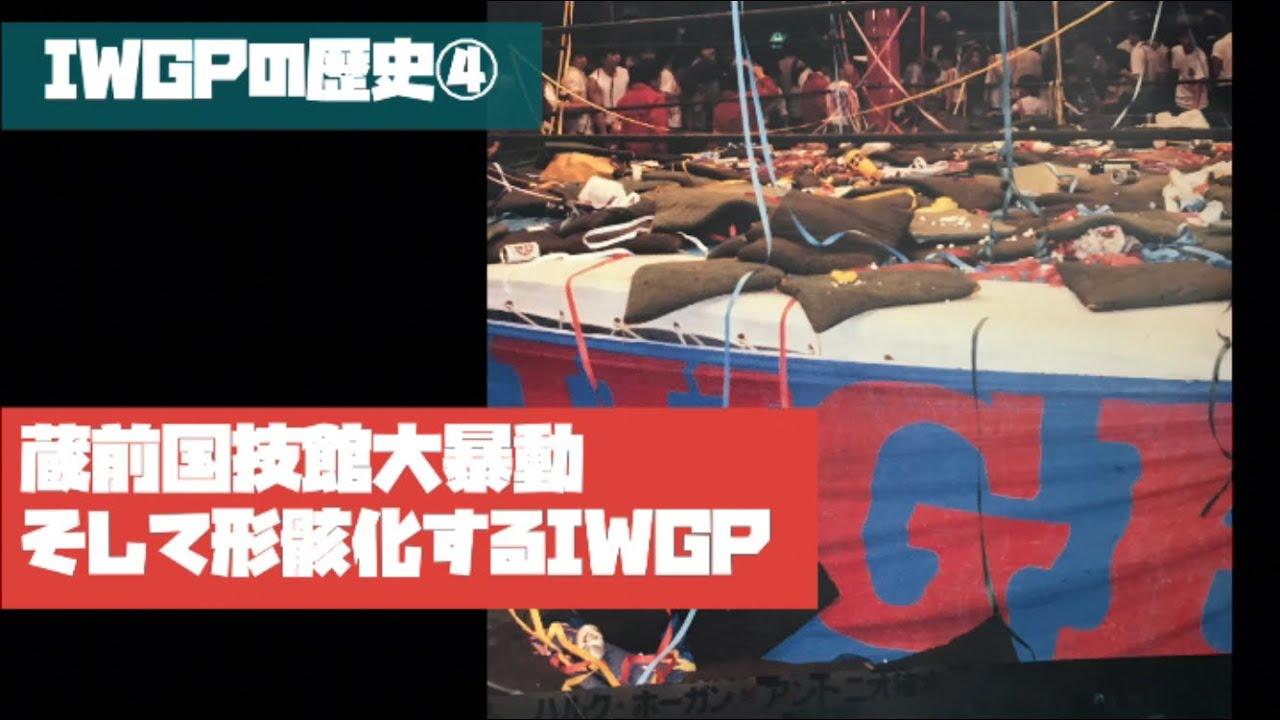 蔵前国技館大暴動、そして形骸化するIWGP IWGPの歴史④