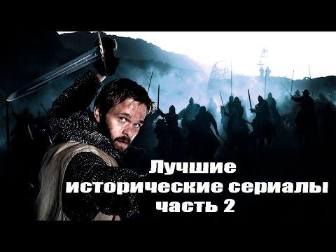 Обзор сериалов Топ 10 Лучшие исторические сериалы