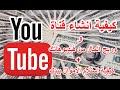 كيفية انشاء قناة على اليوتيوب وربح المال من الفيديوهات وربطها مع جوجل ادسنس 2016