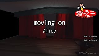 Alice - moving on