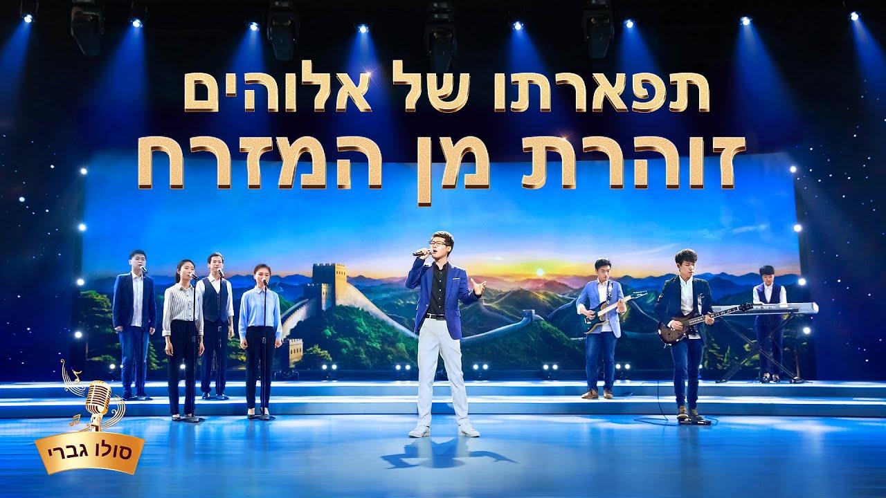 סרטון מזמור מכנסיית האל הכול יכול   'תפארתו של אלוהים זוהרת מן המזרח'