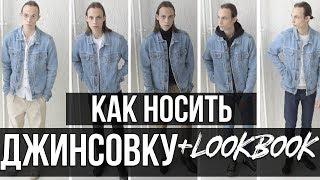 видео Как правильно подобрать верхнюю одежду к джинсам
