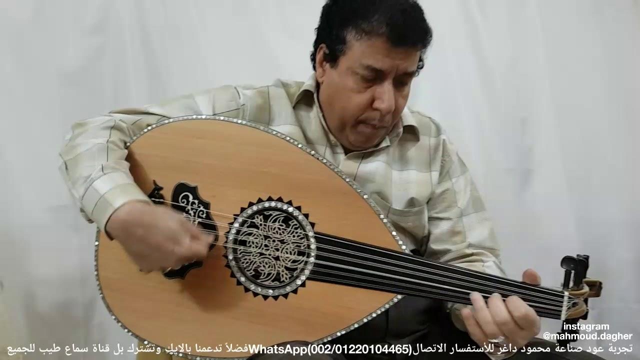 تقاسيم و اما باراوة Oud درجه أولي بريشة المبدع سيد منصور عود من صناعة محمود داغر تسلسل 193 Youtube