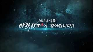 """Arang and the Magistrate"" Teaser 40s [HD]"