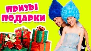 Дима Билан и Виктория Дайнеко «Найди своё счастье!» мультфильм Тролли Призы и подарки