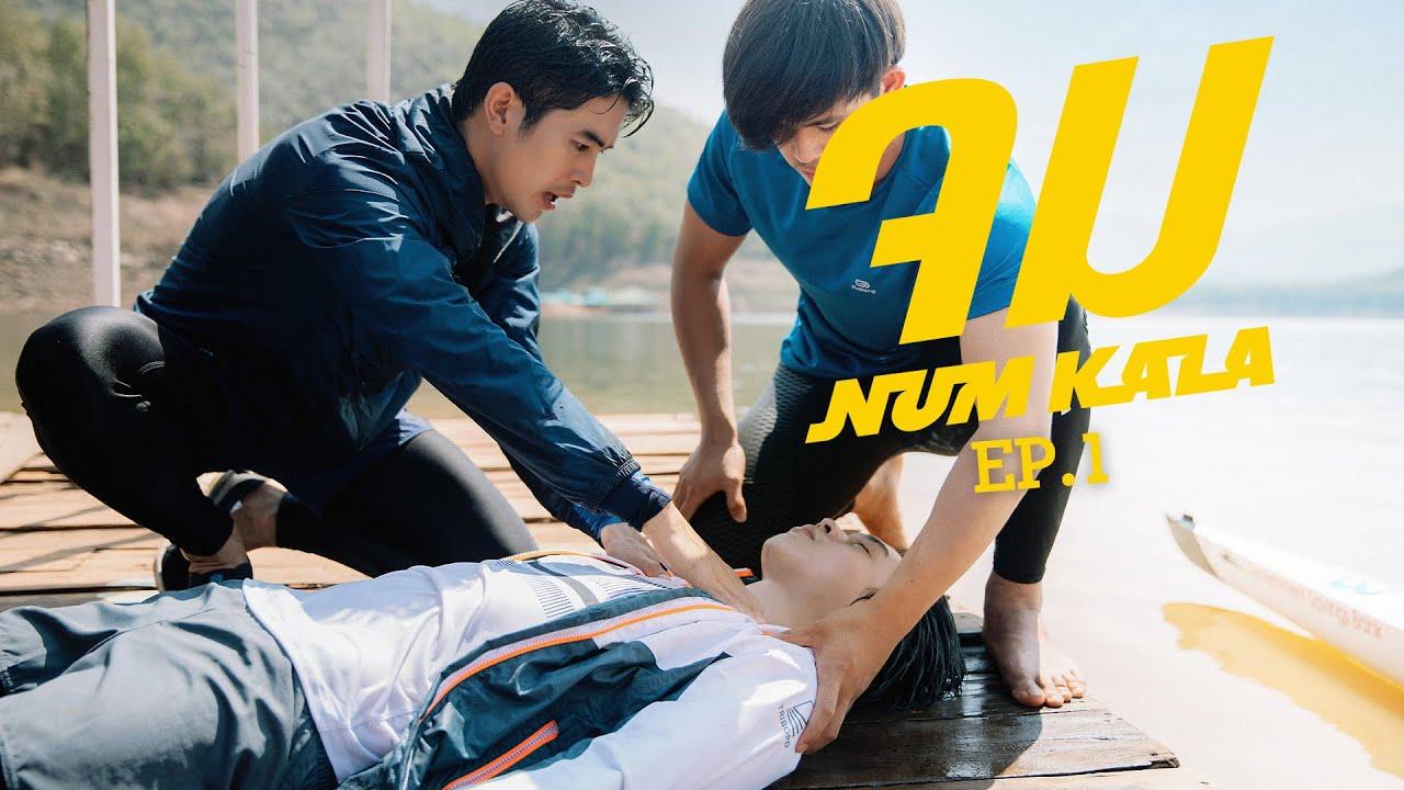 """หนังสั้นประกอบเพลง """"จม"""" - NUM KALA EP.1「Short Film」"""