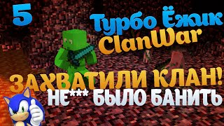 ч.5 - Турбо Ёжик - захватили клан TopLegends [08.01.2016 WIPE на сервере]