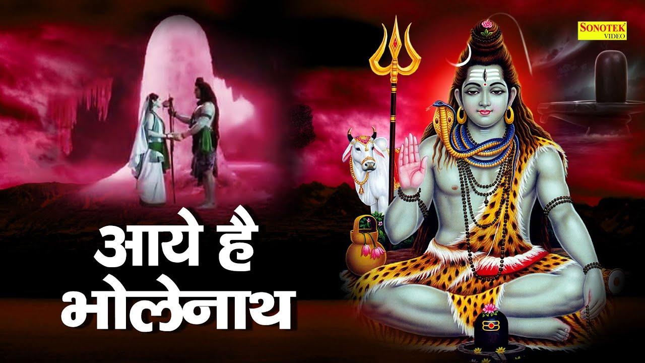 आये है भोलेनाथ | Aaye Hai Bholenath | लाजवंती पाठक | Nonstop Shiv Ji Ke Bhajan | Shiv Bhajan 2021