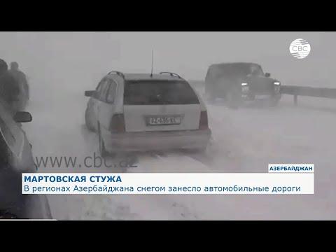 В регионах Азербайджана снегом занесло автомобильные дороги