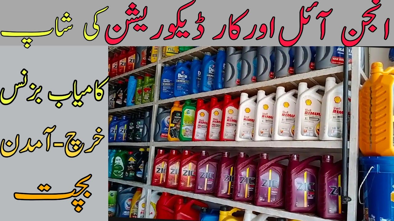 lubricant oil business in pakistan|how to start lubricant oil business in Pakistan|Asad Abbas chisht