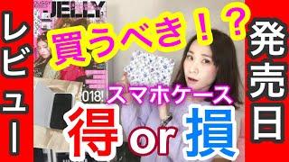 【雑誌付録】JELLY(ジェリー)3月号付録 MOUSY(マウジー)スマホケース徹底レビュー! thumbnail