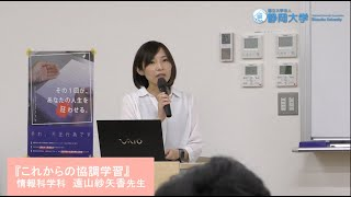 情報学部 ミニ講義 -これからの協調学習- 遠山先生 静岡大学オープンキャンパス2019