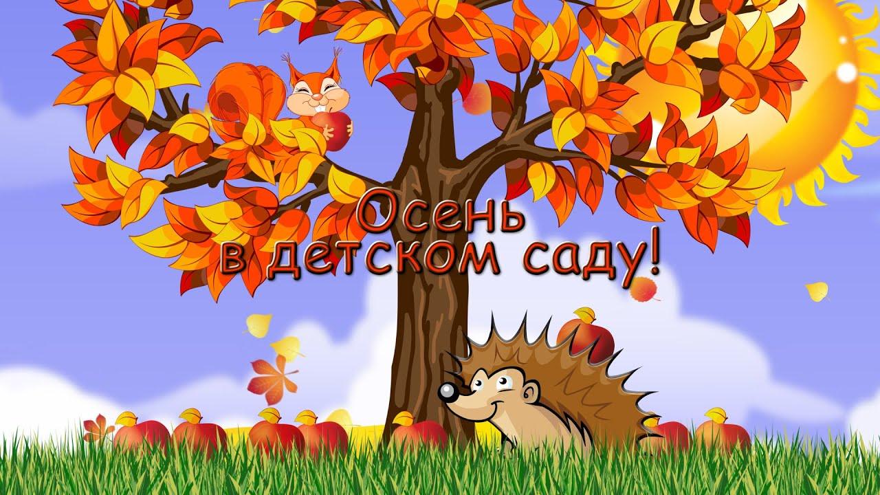 Осень в детском саду - YouTube