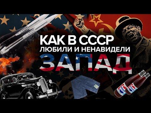 Как в России любят и ненавидят Запад | Америка глазами россиян