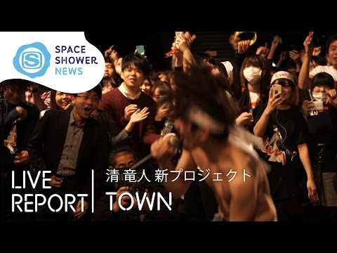 清 竜人の新プロジェクト TOWN 初ライブが2017.2/2 渋谷TSUTAYA O-EASTで開催されました。 「清 竜人 TOWN」とは、演者と観客の境界線をなくし、一つのバ...