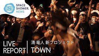 清 竜人の新プロジェクト TOWN 初ライブが2017.2/2 渋谷TSUTAYA O-EAST...