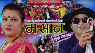 मसान    New Teej song 2076, 2019    Resham Sapkota, Devi Gharti, Sita Shrestha ft.Shusmita Karki