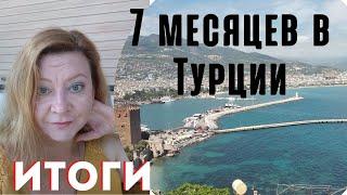 Семь месяцев в Турции Подводим Итоги стоит ли ехать жить в Турцию
