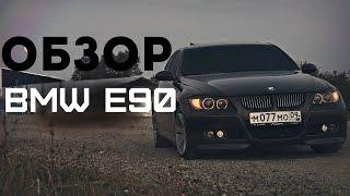 BMW 3 Е90 - цена, фото, тест-драйв, характеристики, видео и отзывы владельцев