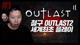 철구 OUTLAST2 발매 당일 세계최초 플레이, 공포게임 실황#1 (17.04.25-3) :: OUTLAST2 GAMEPLAY thumbnail