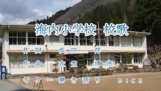 【海内小学校 校歌】 DICE