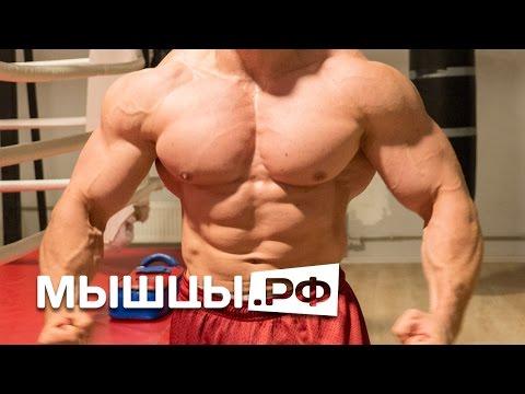 От чего же растут мышцы? Линдовер, Миронов, Фил Хит