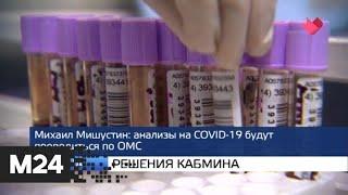 """""""Москва и мир"""": решения кабмина и коронавирус в США - Москва 24"""