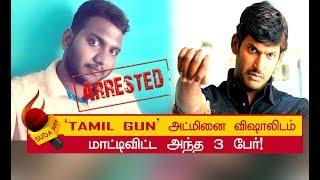 `தமிழ் கன்' அட்மின் கைதுசெய்யப்பட்டது எப்படி? | TAMIL GUN | VISHAL
