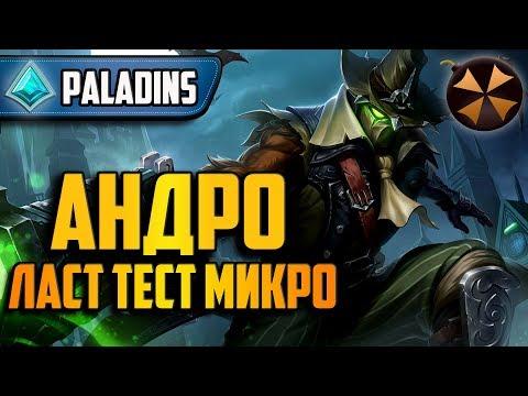 Paladins - АНДРОКСУС - НОВАЯ ЛЕГА - ЛАСТ ТЕСТ МИКРО
