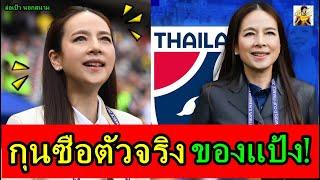 ช้างศึกทีมชาติไทย กุนซือทีมชาติไทย!  ตัวจริงของแป้ง?