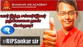 யார் இந்த சங்கர்? சங்கர் தற்கொலை தான் செய்தார?  sankar suicide  sankar IAS academy Tamil boh