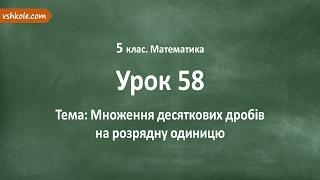 #58 Множення десяткових дробів на розрядну одиницю. Відеоурок з математики 5 клас
