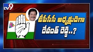 Revanth Reddy be new TPCC chief? - TV9