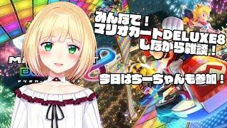 [LIVE] 【LIVE】みんなで!マリオカートDELUXE8しながら雑談!【鈴谷アキ】