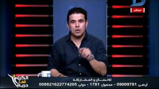 الكرة فى دريم| خالد الغندور: مشاركة الأهلى فى البطولة العربية بلاعبى الصف الثانى
