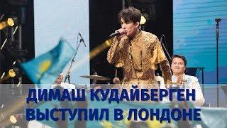 Димаш Кудайберген выступил в Лондоне