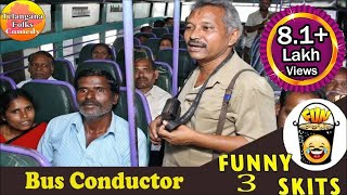 vuclip Bus Conductor Funny Skit | Telangana Jokes | Telugu Comedy Scenes Latest |  Telugu Jokes
