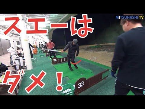 下半身のスエーがなくなる㊙イメージ【小田原クラウンゴルフうねり会レッスン④】
