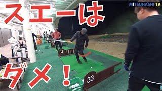 下半身のスエーがなくなる㊙イメージ【小田原クラウンゴルフうねり会レッスン④】 thumbnail