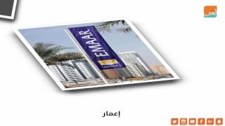 بالفيديو.. أفضل 10 علامات تجارية في الإمارات خلال النصف الأول من 2016