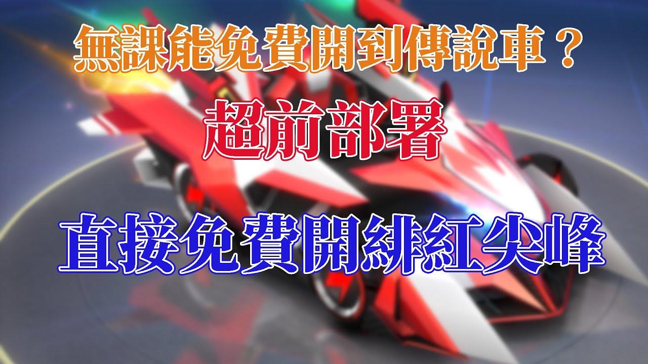 【跑跑卡丁車Rush+】超前部署!提早免費試駕緋紅尖峰的秘密!|抹茶雞腿