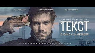 Фильм ТЕКСТ Александр Петров и Кристина Асмус на премьере в Санкт-Петербурге