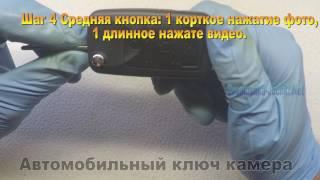 Інструкція як користуватися Авто ключ з камерою Автомобільний ключ з прихованою камерою