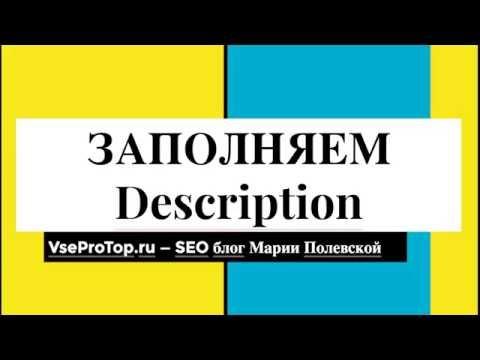 видео: Примеры: как заполнять мета тег description