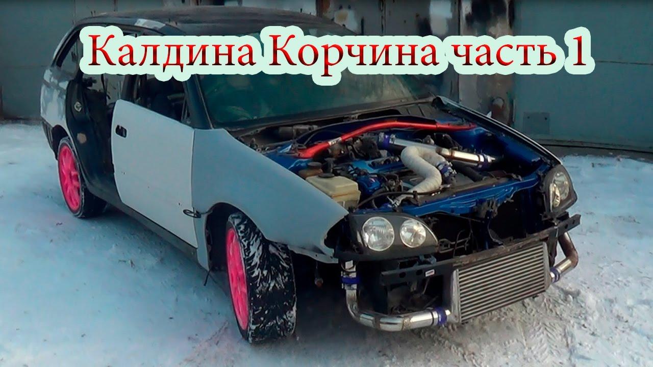 Тойота Корчина тоесть Калдина часть1 знакомимся ))