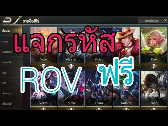 ??????? ROV ???