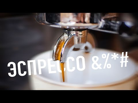 Эспрессо кофе - Как приготовить кофе в рожковой кофеварке - Кухня Рудницкого