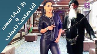 Agha Sahib Taimani & Aryana Sayeed, Hidden Cam/آغا صاحب تایمنی